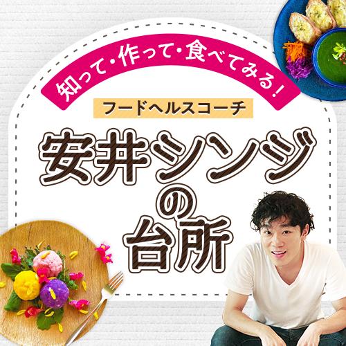 知って・作って・食べてみる! フードヘルスコーチ安井シンジの台所