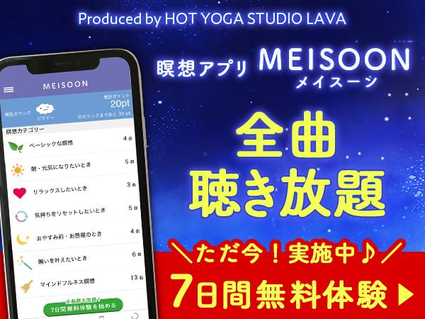 MEISOON